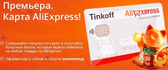 Tinkoff AliExpress Card