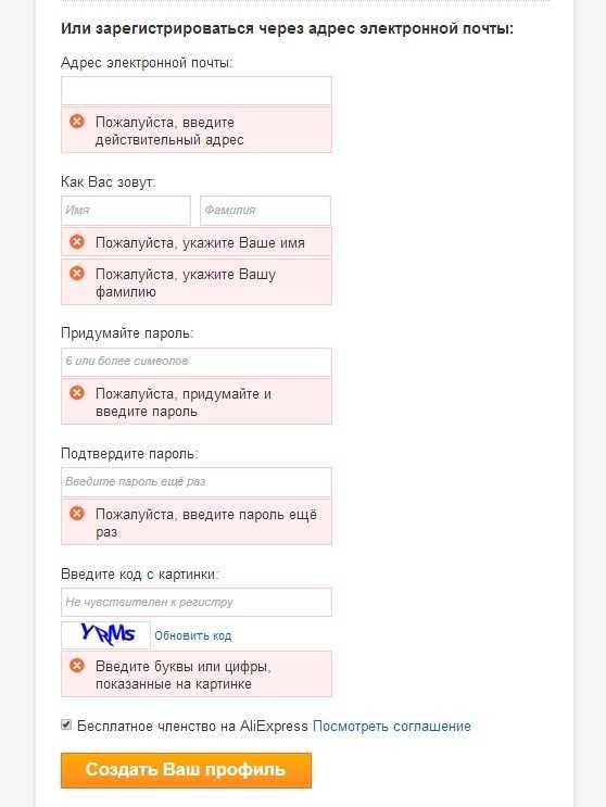 Регистрация на сайте АлиЭкспресс