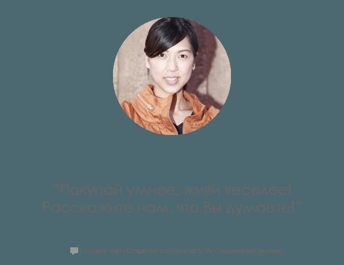 Глория Чэн - команда AliExpress.com