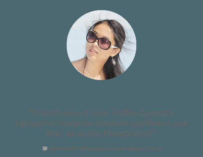 Джессика Фэн – команда AliExpress.com