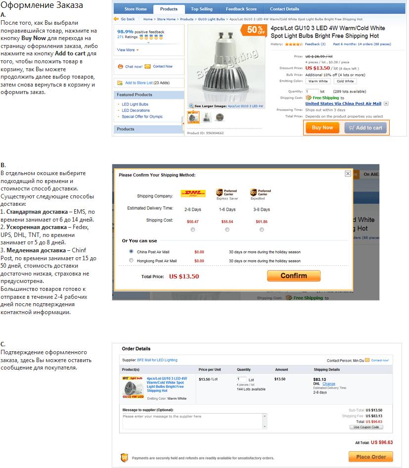 Алгоритм оформления заказа на AliExpress