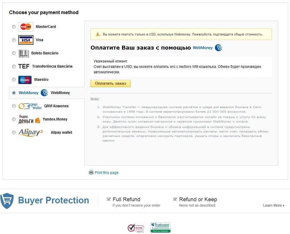 Оплата заказов AliExpress через WebMoney