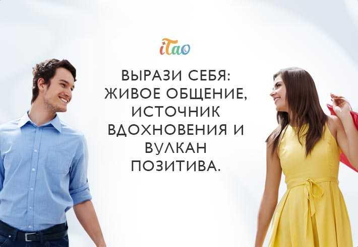 Вырази себя на iTao!