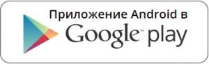 АлиЭкспресс в Google Play