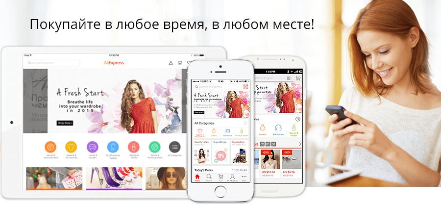 Мобильное приложение от AliExpress