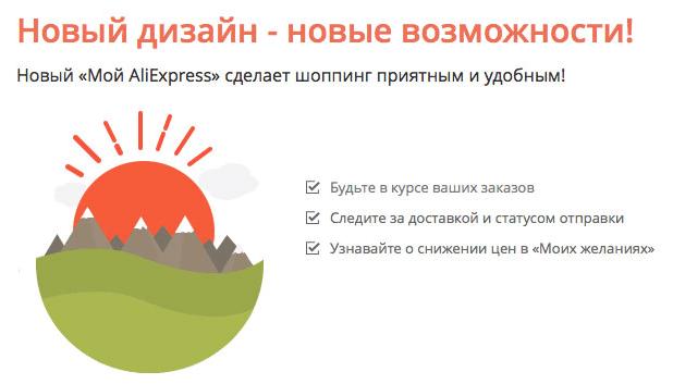 Новый дизайн Личного кабинета АлиЭкспресс
