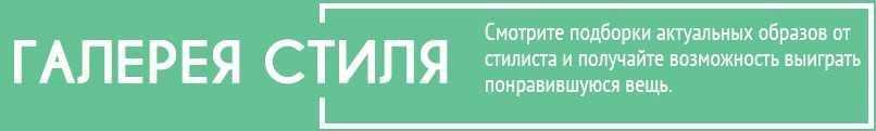 Галерея Стиля iTao
