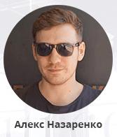 Алекс Назаренко