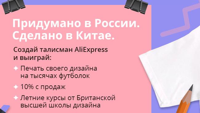 """Создай Талисман AliExpress в рамках конкурса """"Придумано в России. Сделано в Китае."""""""