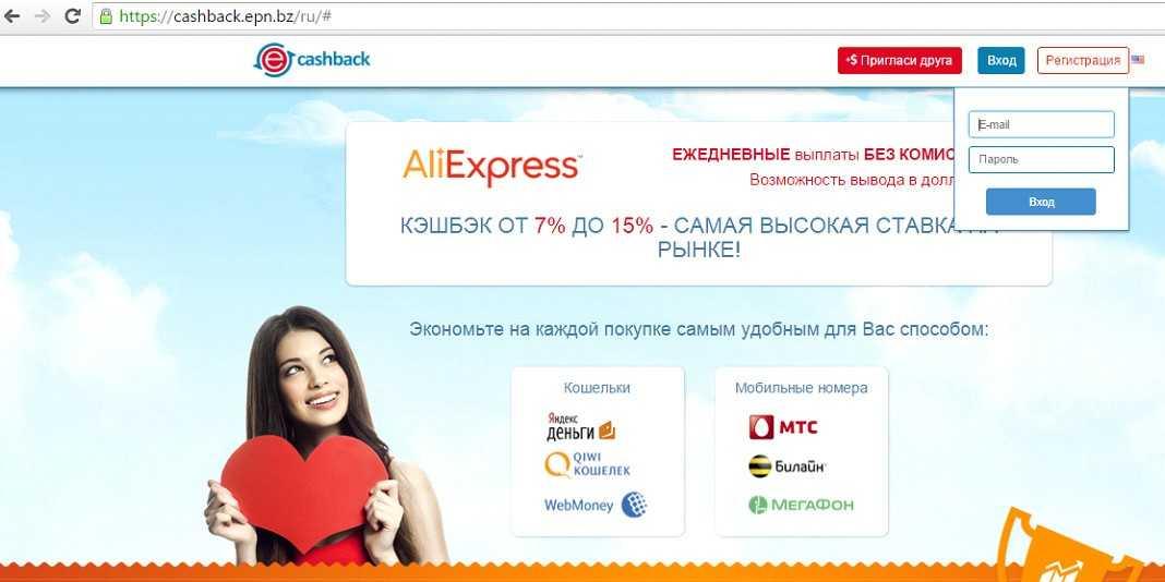 Авторизуйтесь на официальном кэшбэк-сервисе АлиЭкспресс