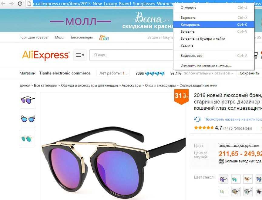 Зайдите на сайт AliExpress и выберите товар, который хотите купить.