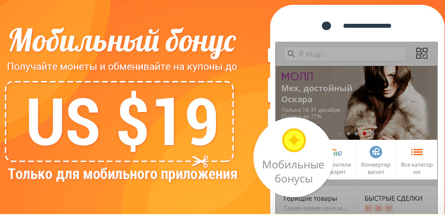 Mobile Bonus App AliExpress