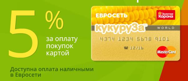 Кэшбэк 5% за оплату покупок на АлиЭкспресс картой Кукуруза