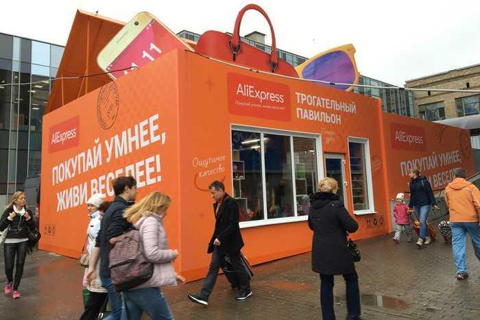 Трогательный павильон AliExpress в Москве
