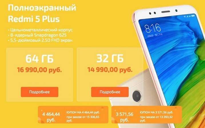 Распродажа смартфонов Xiaomi Redmi 5 Plus и Xiaomi Redmi 5A на AliExpress.