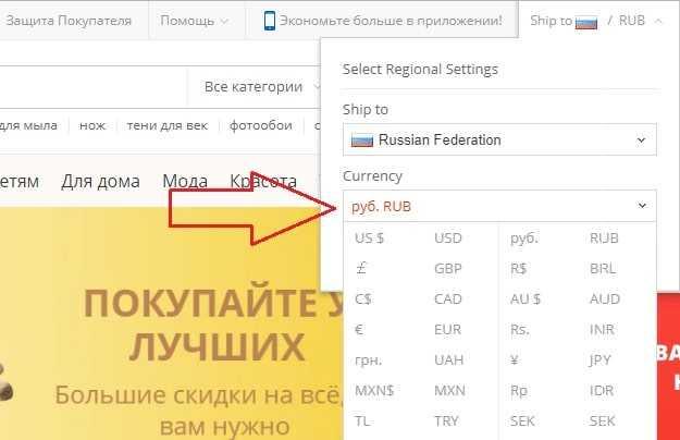 Как правильно сделать Алиэкспресс в рублях?