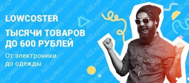 Lowcoster более 1000 предложений до 600 рублей