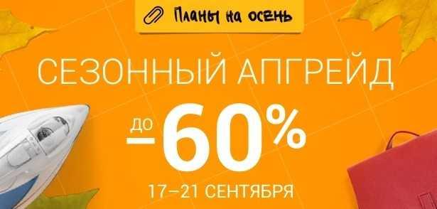 Сезонная распродажа Tmall