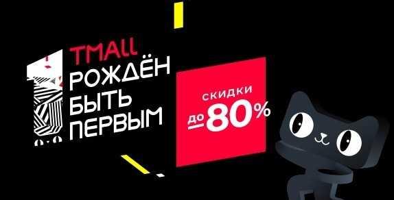 Самая большая распродажа осени на Tmall