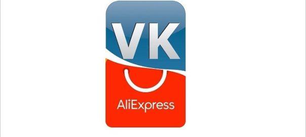 АлиЭкспресс ВКонтакте - старт сотрудничества в России