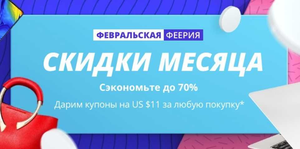Февральская феерия - распродажа месяца на АлиЭкспресс