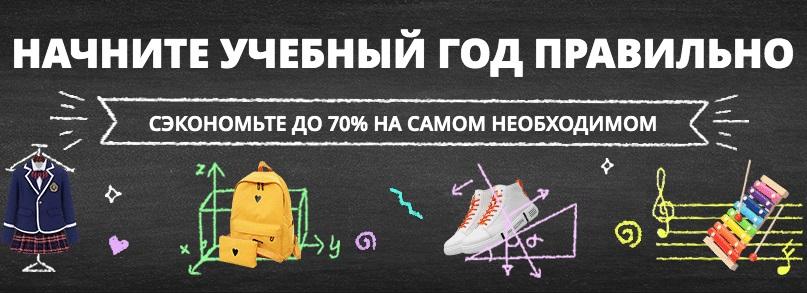 Учебный год начинаем правильно - сэкономьте до 70%
