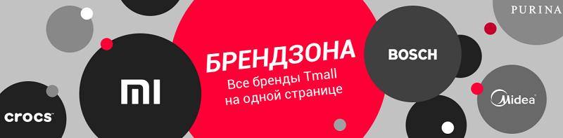 Мировые бренды на Tmall