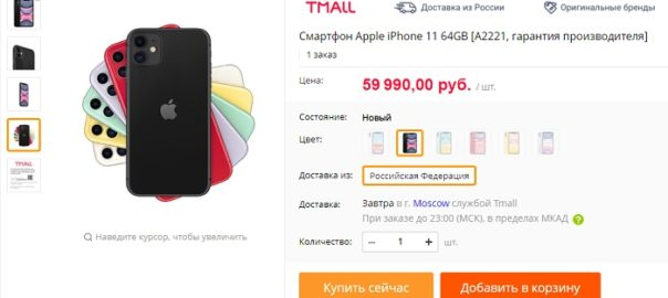 iPhone11 купить на AliExpress Tmall