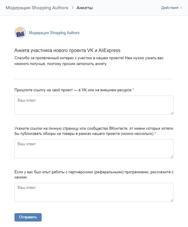 Анкета vk.com для обзоров товаров АлиЭкспресс