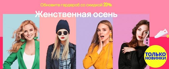 Женственная осень - скидки до 20%