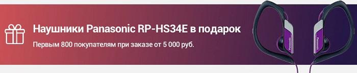Подарок - наушники Panasonic RP-HS34E