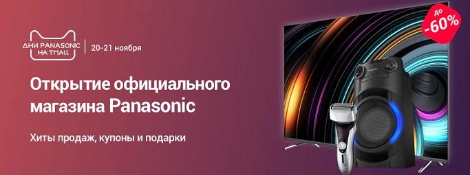 Открытие официального магазина Panasonic на Tmall