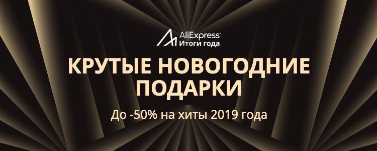 Новогодняя Ярмарка Скидок на АлиЭкспресс