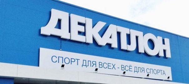 Декатлон начал продавать товары на АлиЭкспресс