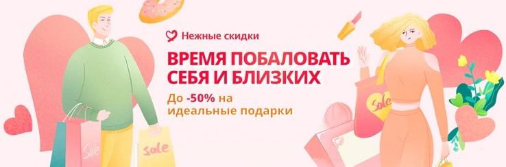До 50% на подарки ко дню всех влюбленных - нежные скидки от святого Валентина