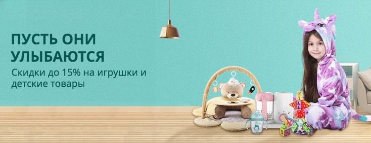Играйте нон-стоп! Скидки до 15% на игрушки и детские товары