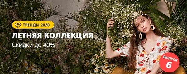 Новая летняя коллекция женской одежды