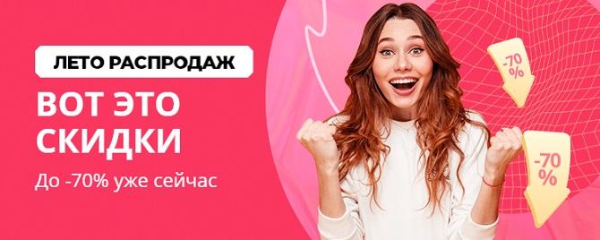 Стартовало Лето Распродаж на АлиЭкспресс