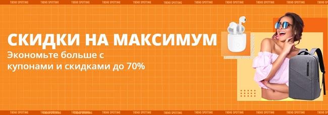 """Акция """"Скидки на максимум"""" на АлиЭкспресс"""