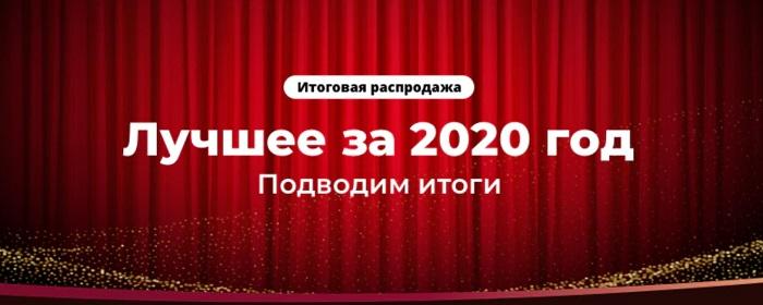 Итоговая распродажа 2020 года на АлиЭкспресс