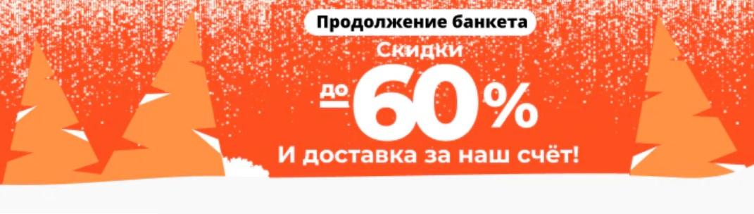 Глобальная зимняя распродажа 2021 на АлиЭкспресс