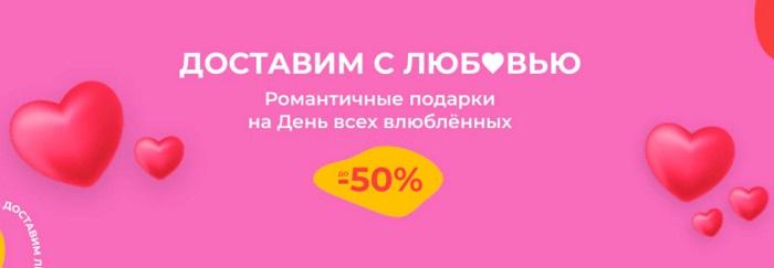 День Святого Валентина - распродажа на АлиЭкспресс