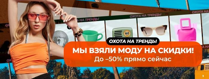 Сезонная распродажа трендовых товаров на АлиЭкспресс
