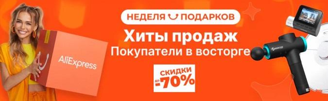 """""""Неделя Подарков"""" на АлиЭкспресс"""